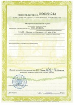 Certificate of inclusion in the register of customs carriers.